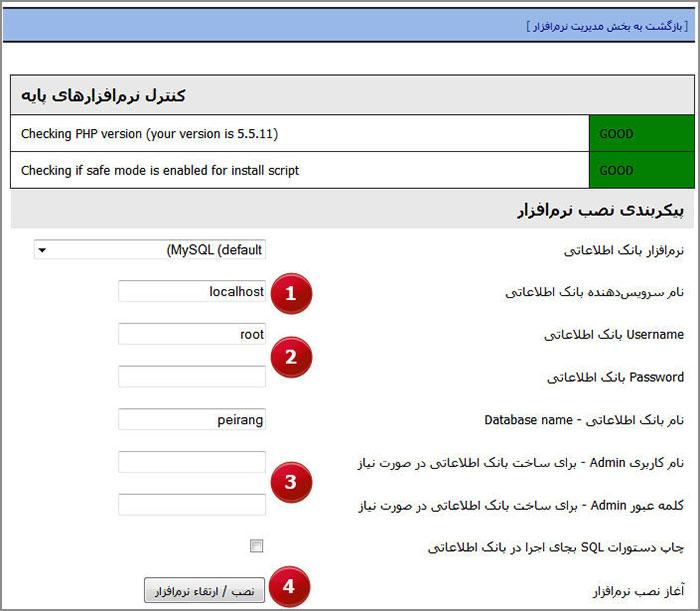 تصویر 1: پیکربندی نصب نرمافزار