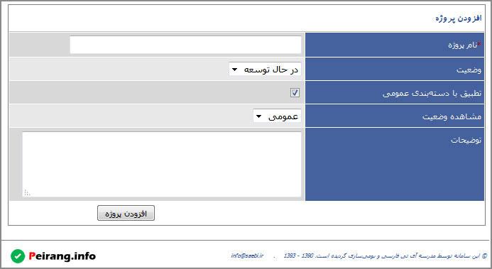 تصویر 9: ثبت اطلاعات اولیه پروژه جدید