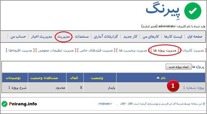 تصویر 13: تعیین کاربران پروژه
