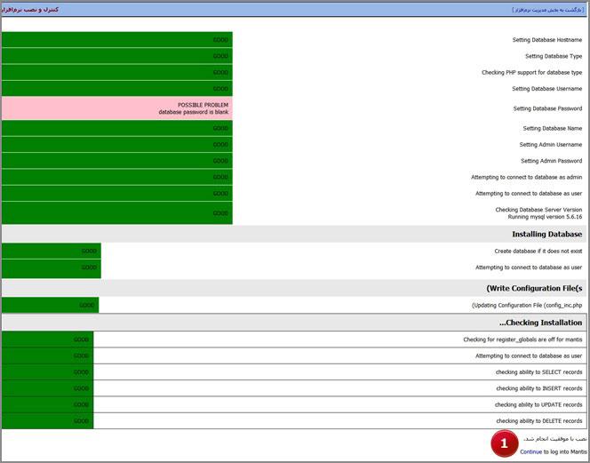 تصویر 2: صفحه وضعیت اجرای عملیات نصب نرمافزار