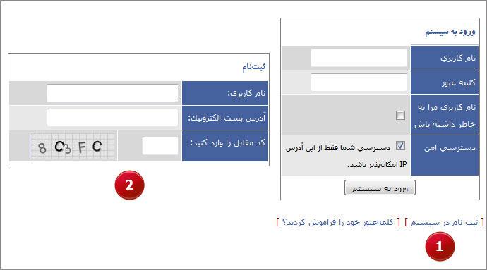 تصویر 1: رویه ثبت نام کاربر در سامانه